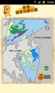 Hong Kong Geopark 香港地质公园