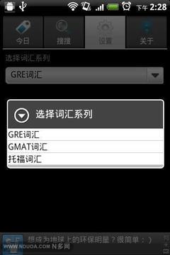 轻松背单词-GRE托福GMAT词汇版