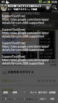 SupportText Free