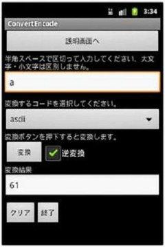 文字コード変换