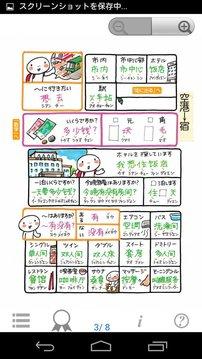 指さし会话 中国 touch&talk Basic LITE
