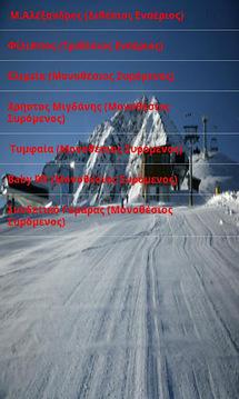 Ski Greece