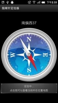 指南针定位版(可去广告)