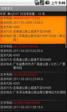 广东省违章查询软件