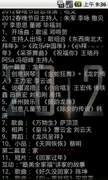 2012春晚节目单