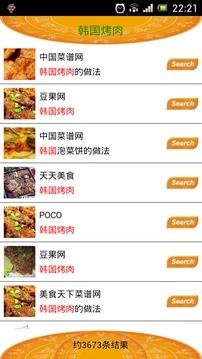 我挑食菜谱搜索