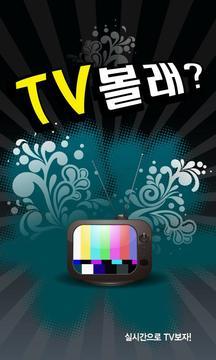TV볼래?