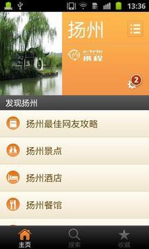 扬州城市指南