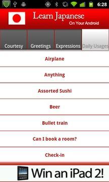 手机学日语