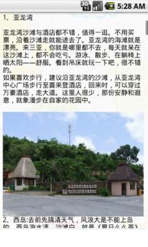 三亚旅游指南