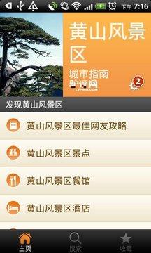 黄山风景区指南