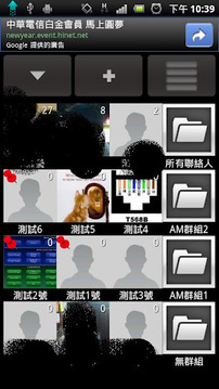 Group Contact 群组联络人