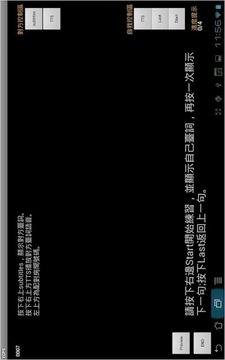 ESPS 英语情境会话练习系统 (for tablet)