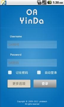 上海音达办公自动化系统