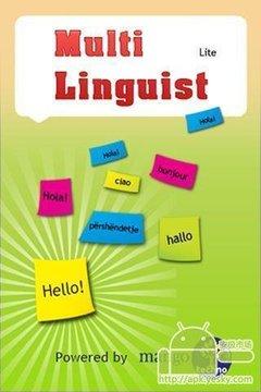 多语言学家