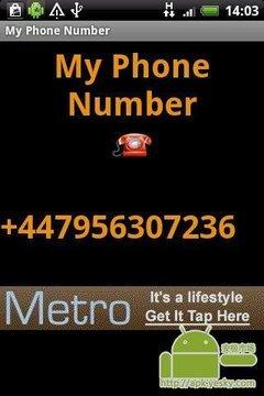 我的电话号码提醒