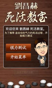 [Lite]劉昌赫的死活教室_Tablet