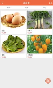 鲜果鲜蔬超市