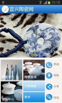 宜兴陶瓷网