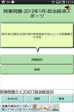 1月-2012最新版本的时事 -