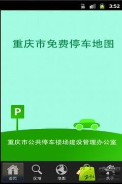 重庆免费停车