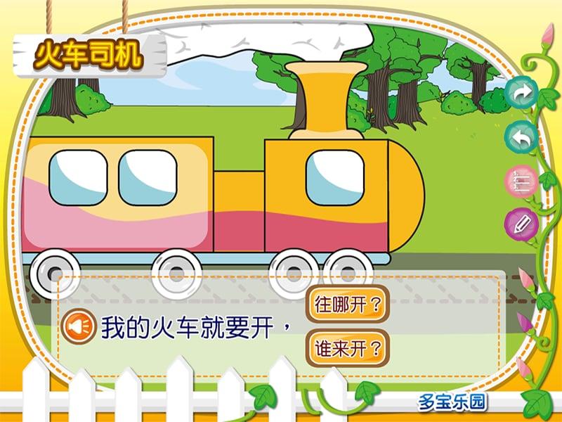幼儿园开火车律动音乐简谱