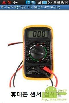 传感器检测2