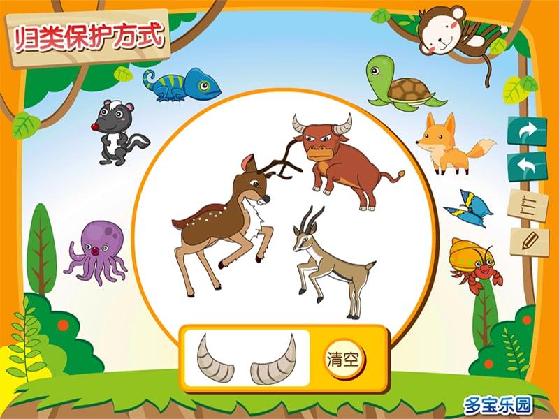 选选看什么动物用盔甲隐藏保护自己?什么动物用放臭气保护自己?