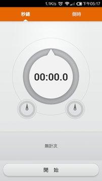 实用计时器 顺时倒计时多次...