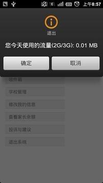 3G 互教通