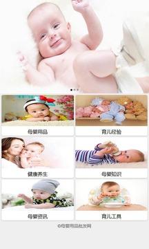 母婴用品批发网