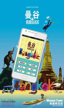 曼谷旅遊Guide