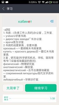 俄语四级词汇速记