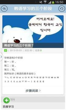 标准韩语学习方法