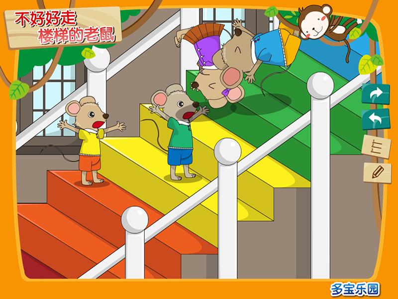 该怎么上楼梯和下楼梯呢?