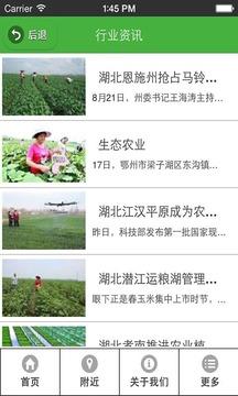 湖北生态农业