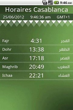 摩洛哥祈祷时间