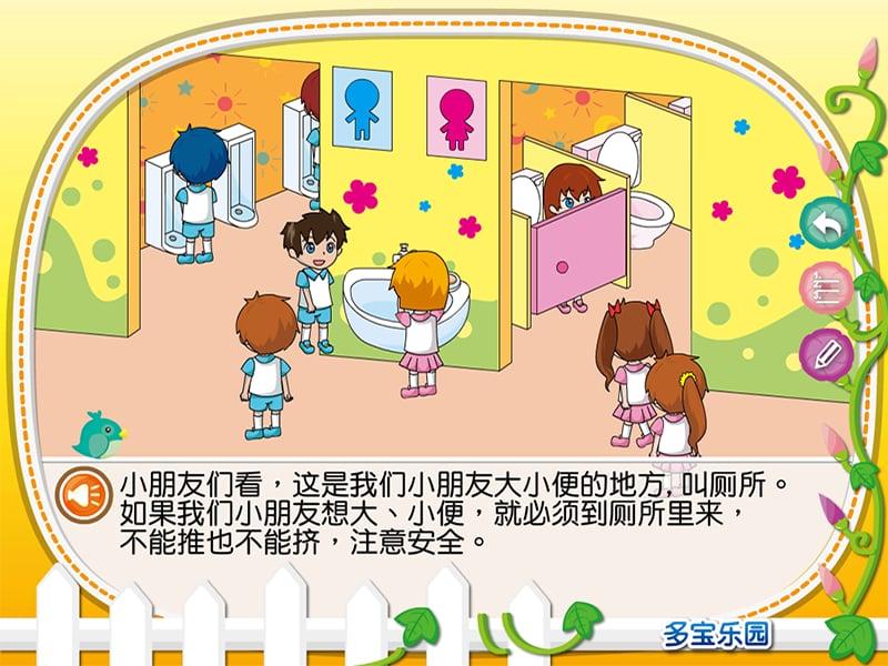 和爸爸妈妈一起认识幼儿园的厕所. 小班-9月-第1周