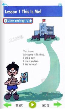 冀教1年级-优乐点读机
