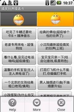 粤语爆笑铃声收集