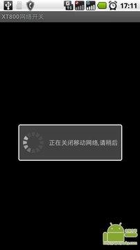 APN开关_XT800