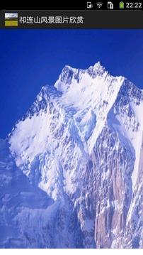 祁连山风景图片欣赏