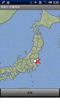 気象庁 地震情报
