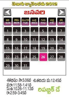 泰卢固语日历