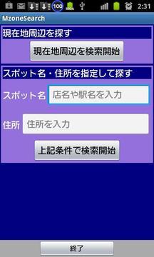 MzoneSearch