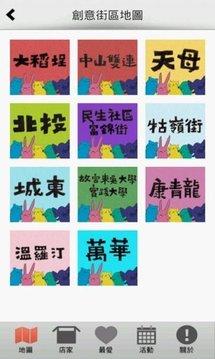 發現臺北創意