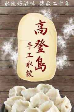 高登岛手工水饺
