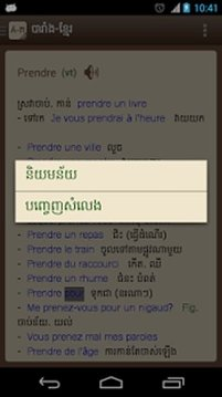 French-Khmer Dictionary