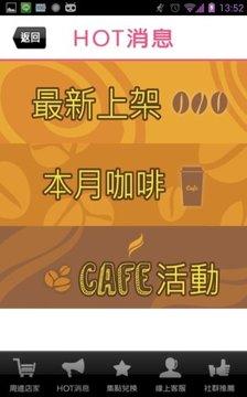 巷弄咖啡人文
