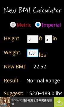 New BMI 计算器